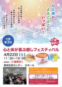 422大阪癒しフェスティバル